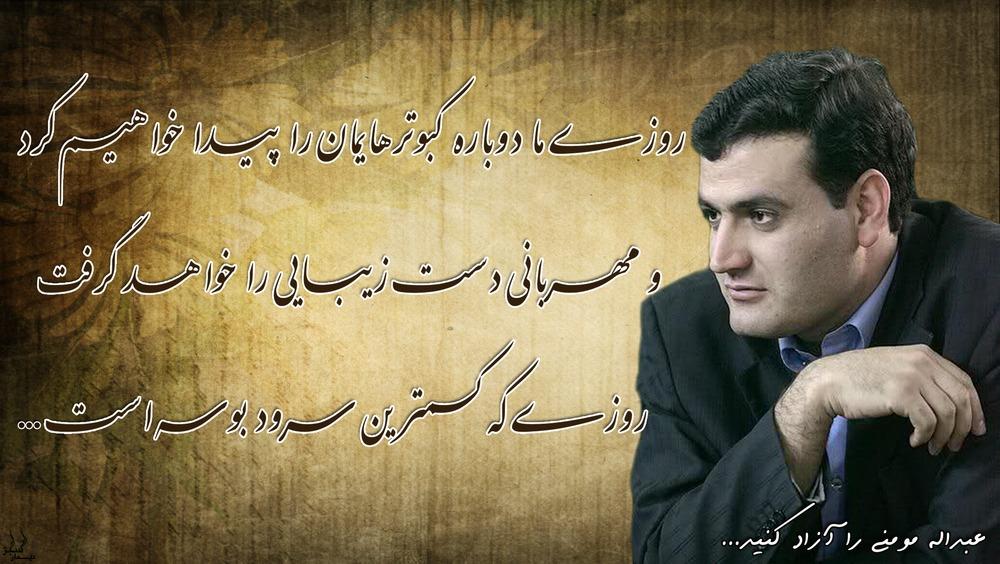 Abdolah_moemeni