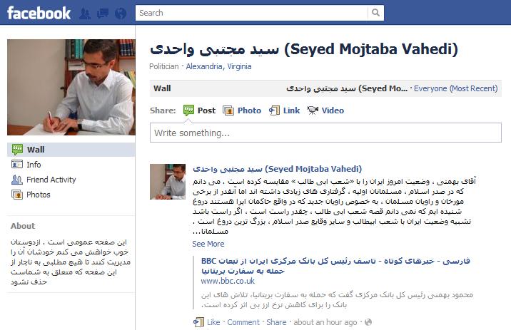 Facebook-vahedi