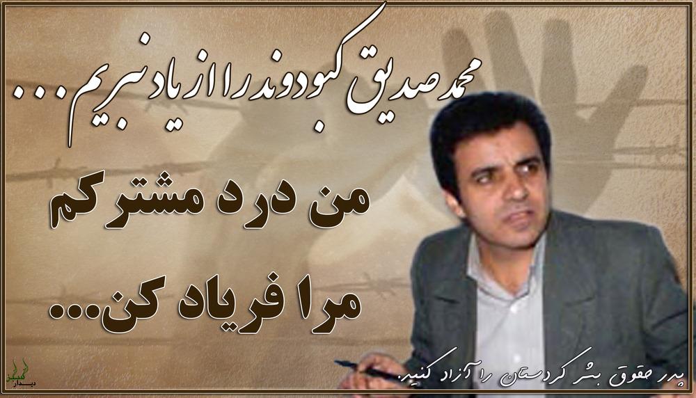 Mohammadsedigh_kabodvand