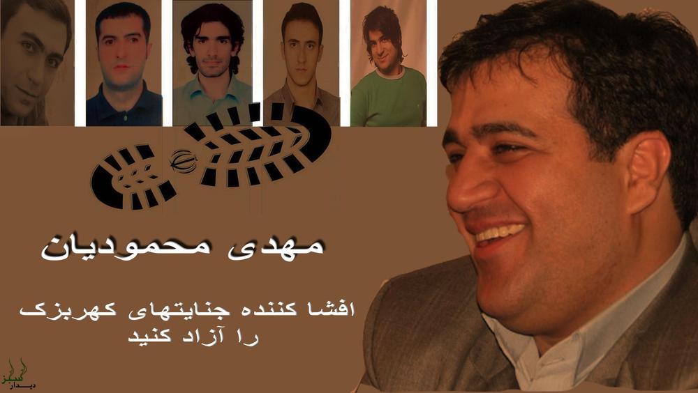 Mehdi_mahmoudian
